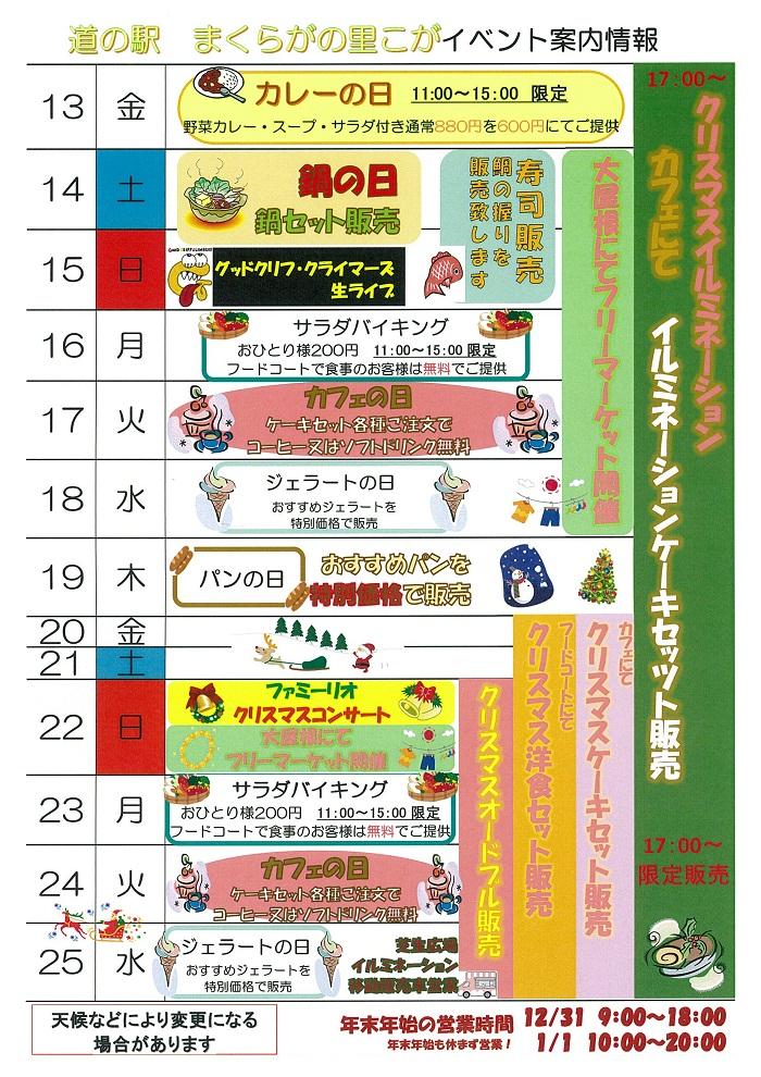 イベントカレンダー13日?.jpg
