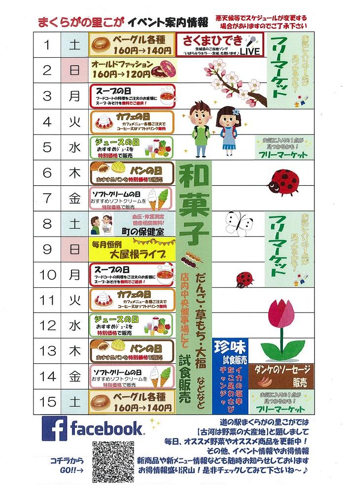 新・4月前半イベントカレンダー.jpg