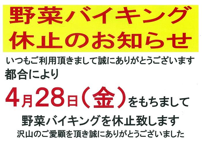 野菜バイキング休止のお知らせ.jpg