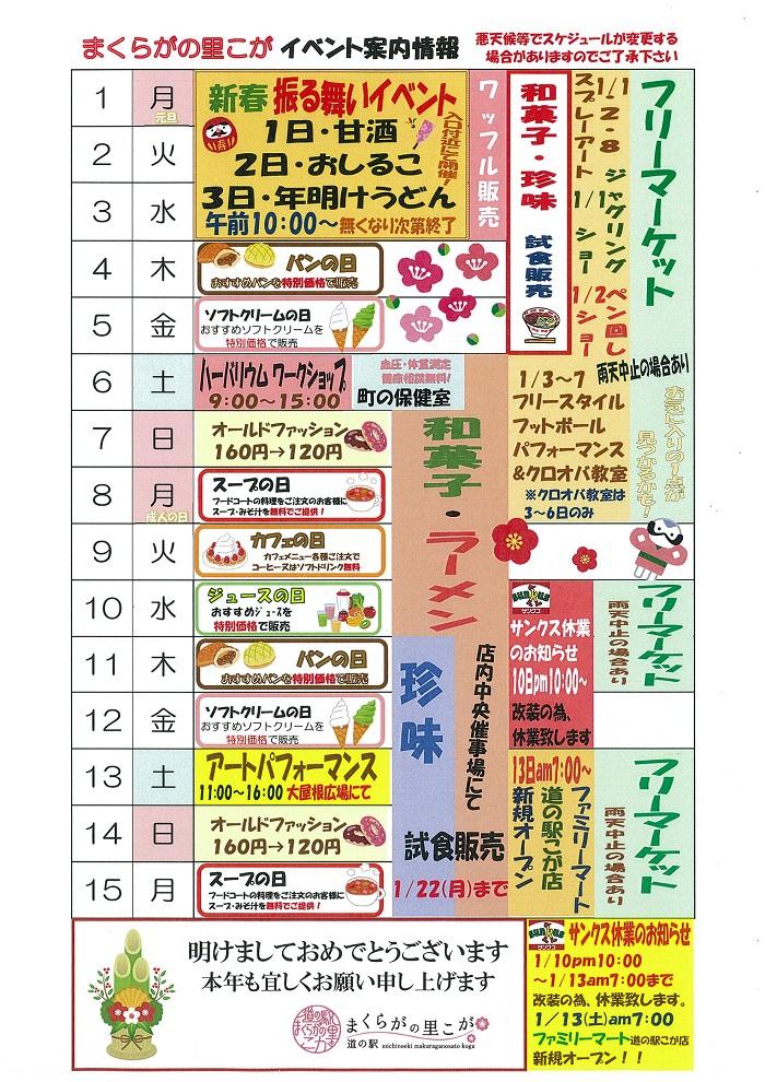 1月前半イベントカレンダー.jpg