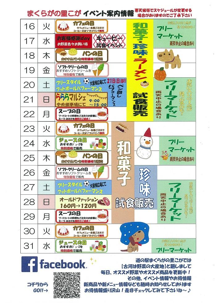 1月後半イベントカレンダー.jpg