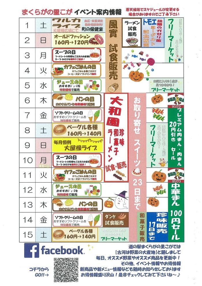 10月前半 イベントカレンダー.jpg