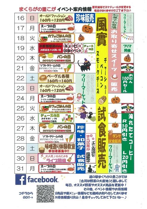 10月後半 イベントカレンダー.jpg