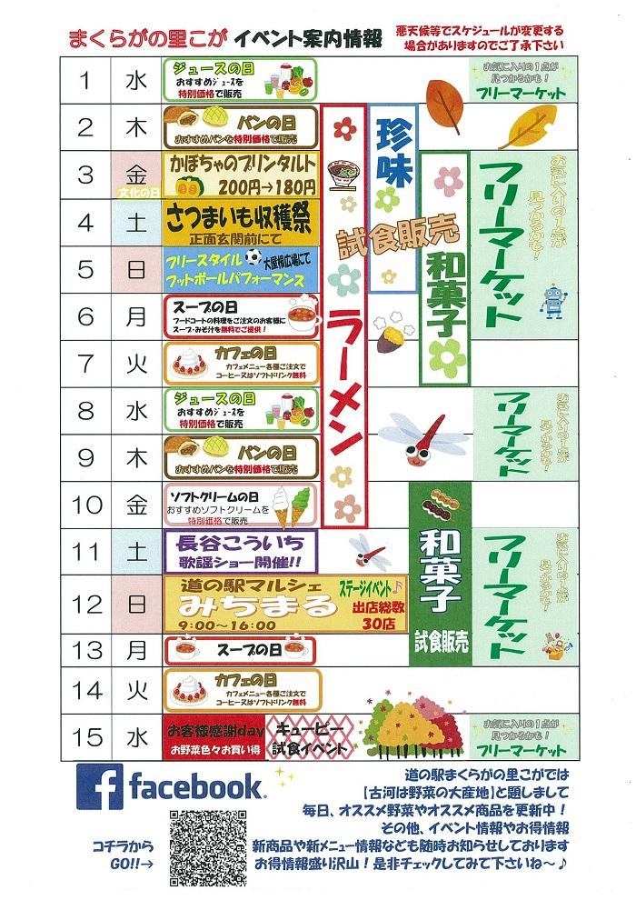 11月前半イベントカレンダー.jpg