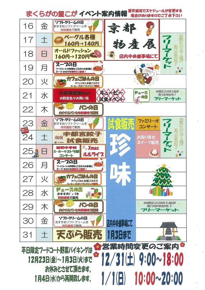 12月後半イベントカレンダー差し替え.jpg