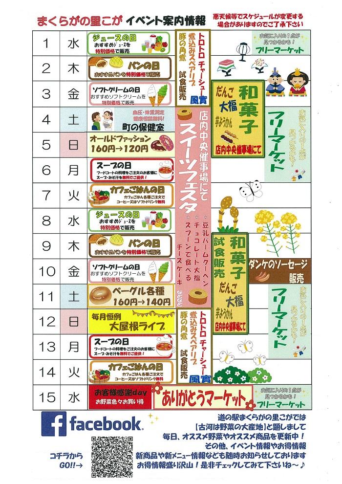 3月前半 イベントカレンダー.jpg