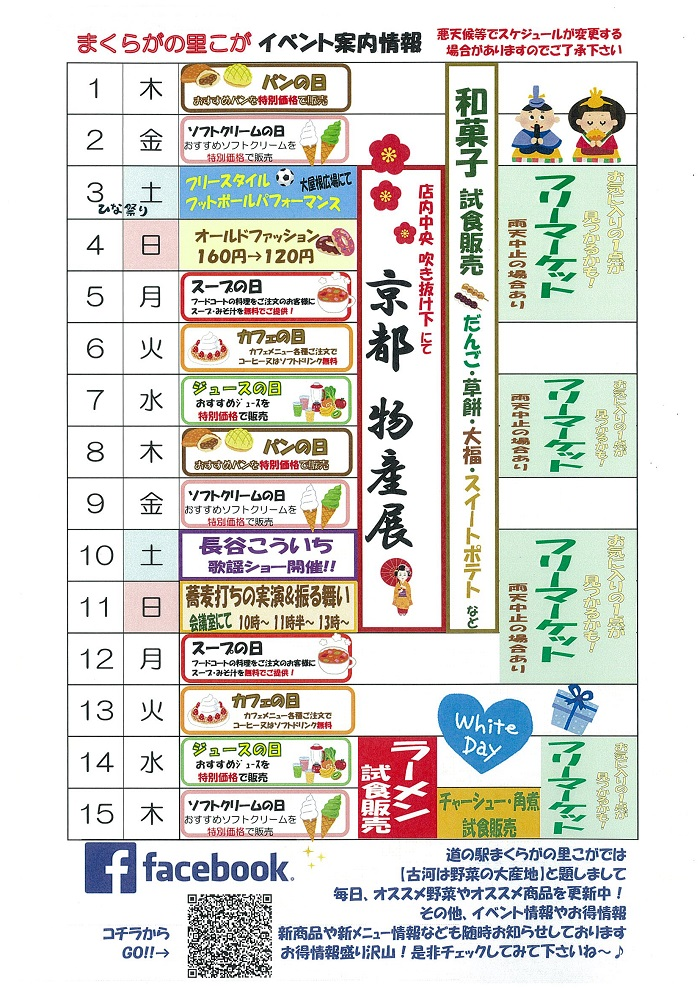 3月前半イベントカレンダー.jpg