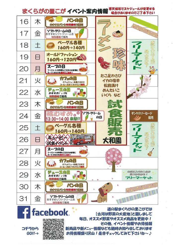 3月後半 イベントカレンダー.jpg