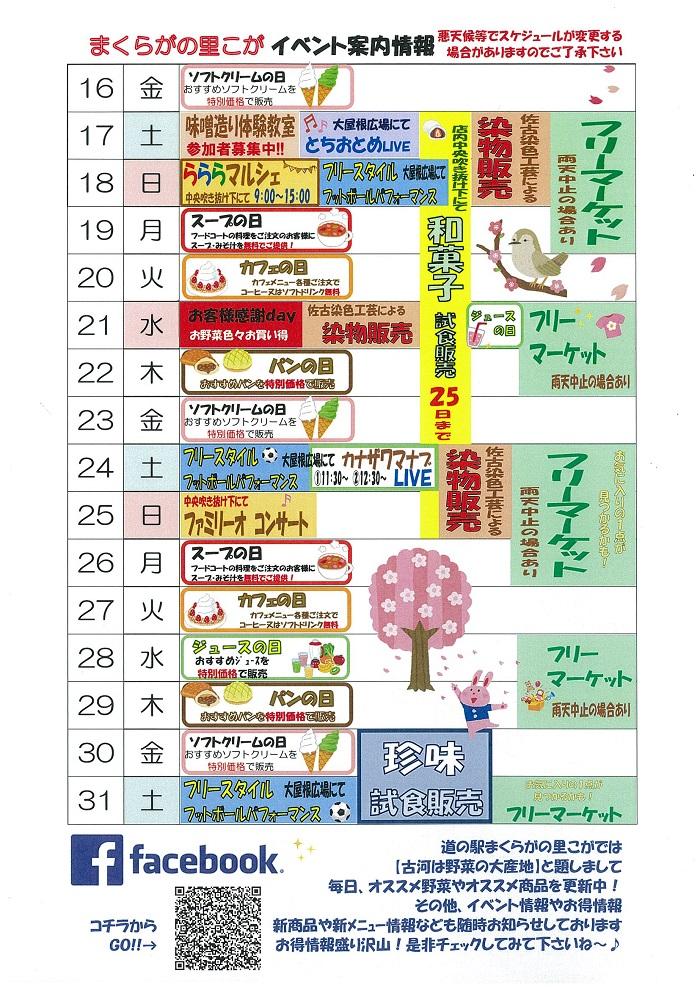 3月後半イベントカレンダー.jpg