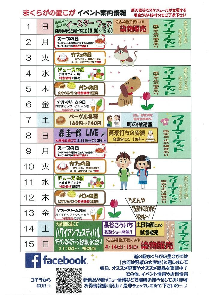 4月前半イベントカレンダー.jpg