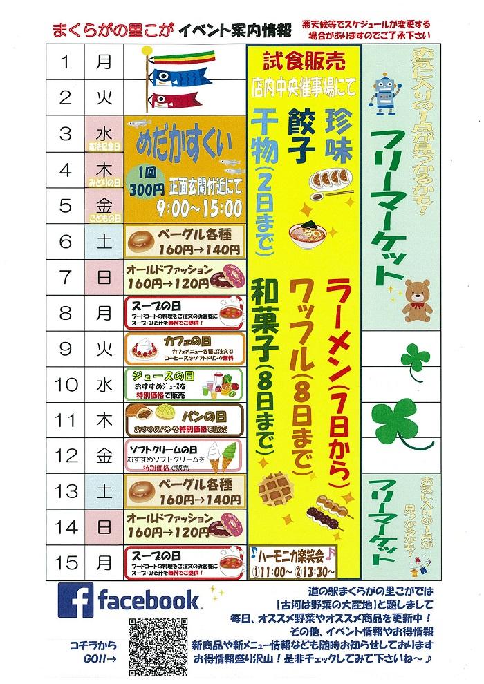 5月前半イベントカレンダー.jpg