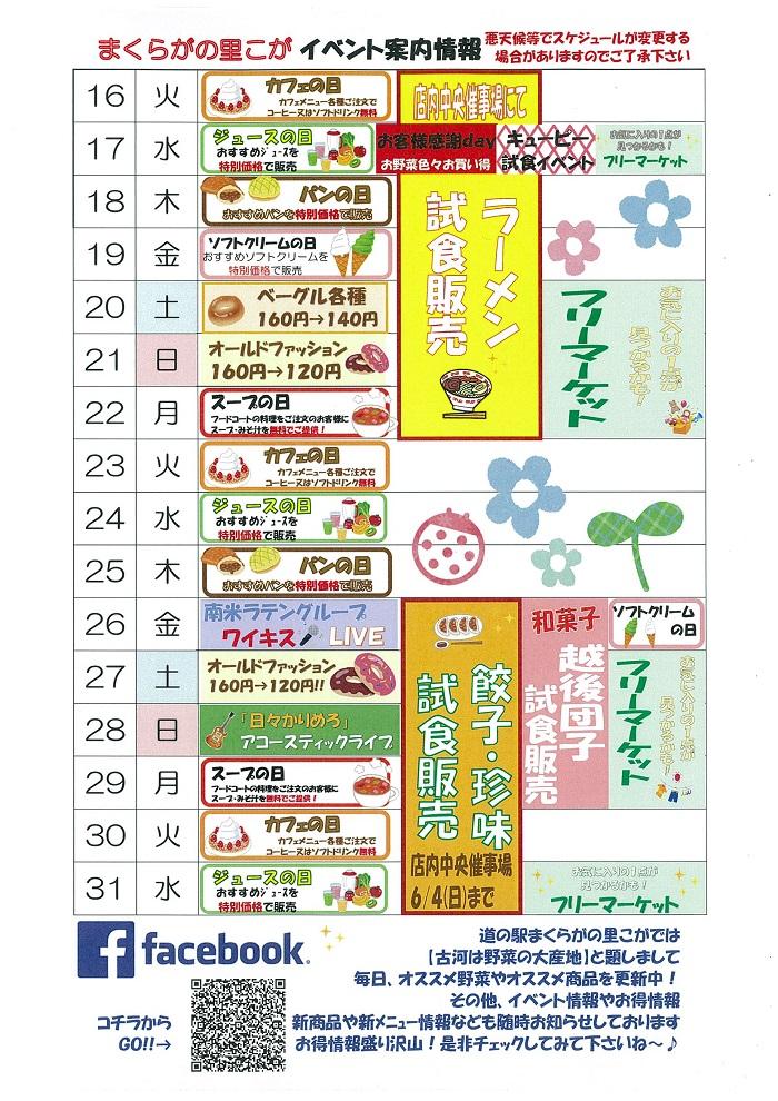 5月後半イベントカレンダー.jpg