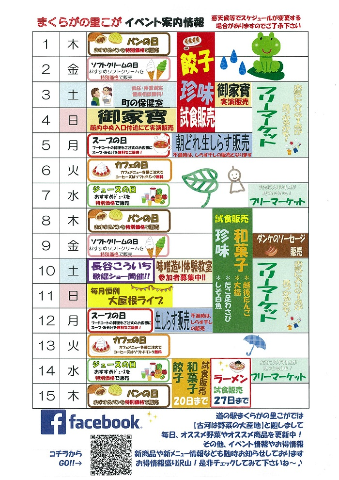 6月前半 イベントカレンダー.jpg