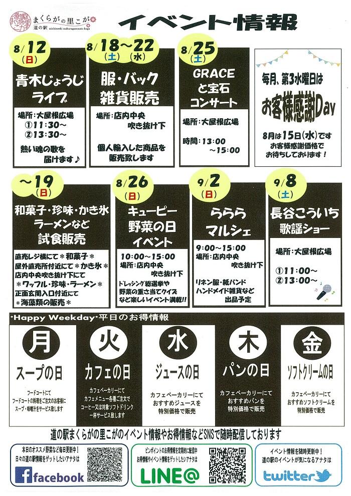 8月イベント情報?.jpg