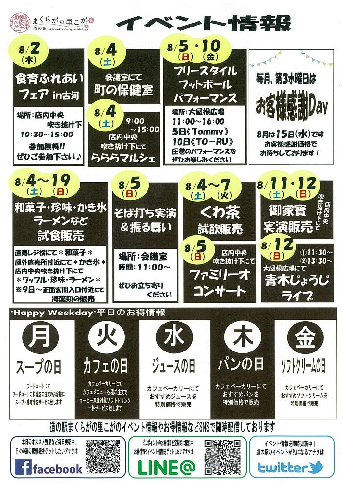 8月イベント情報.jpg
