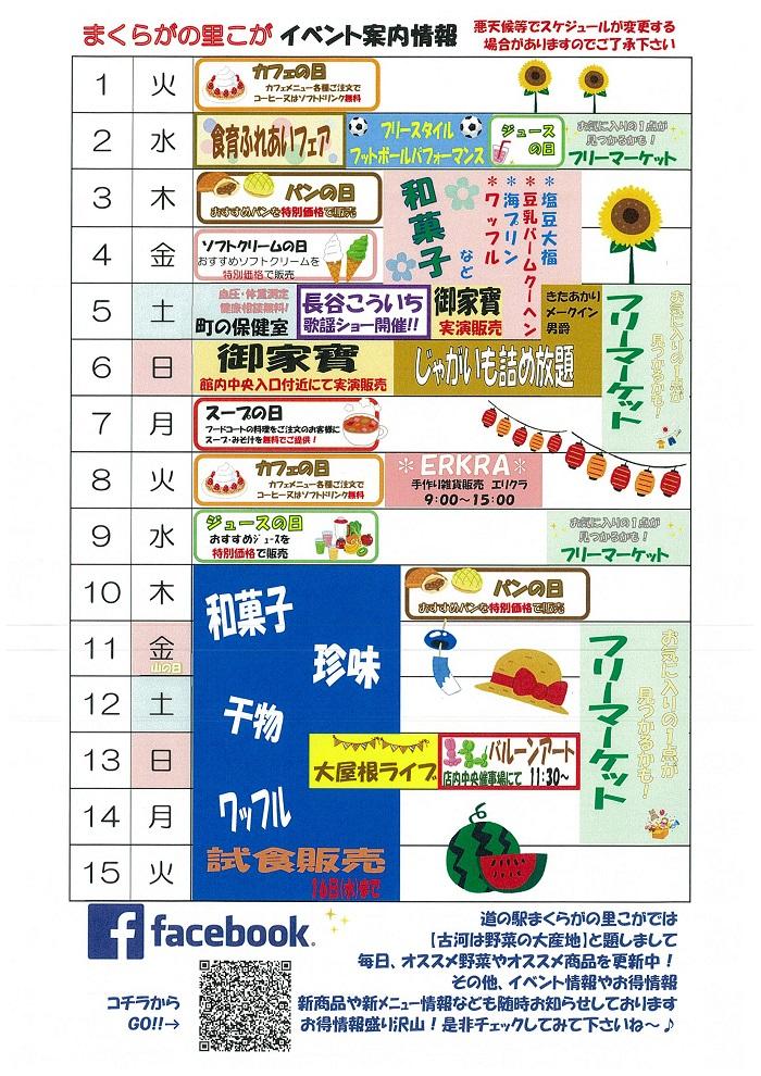 8月前半イベントカレンダーー.jpg
