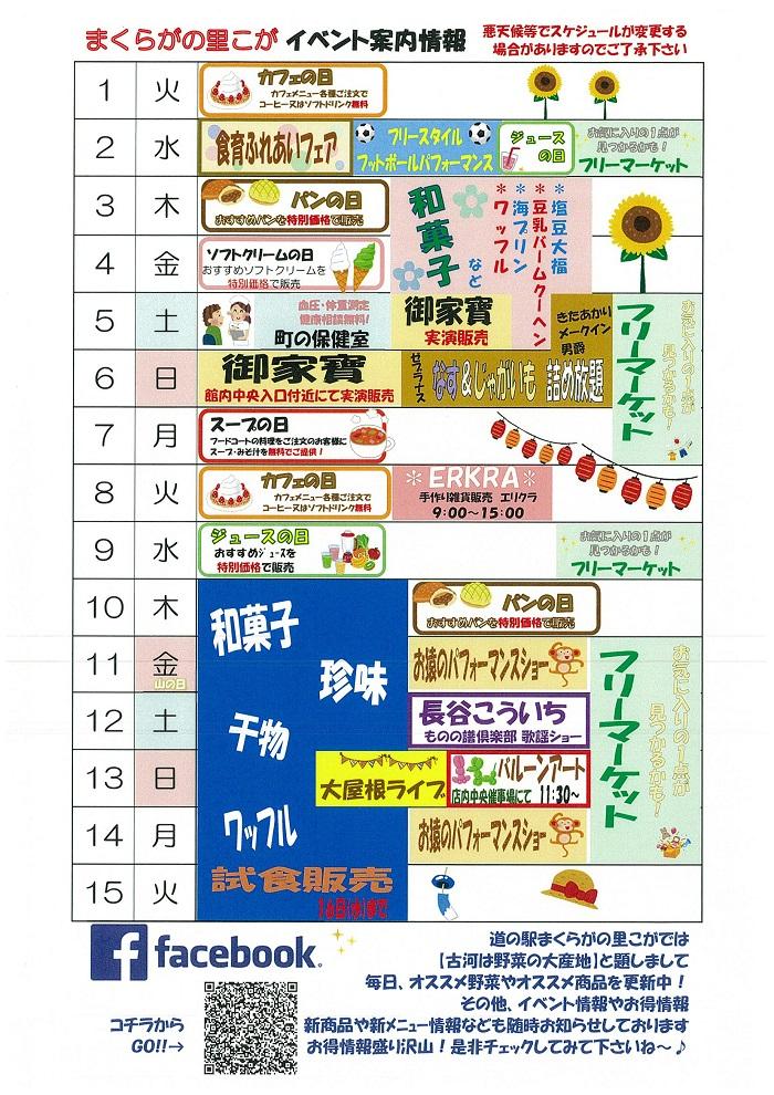 8月前半イベントカレンダー最新.jpg