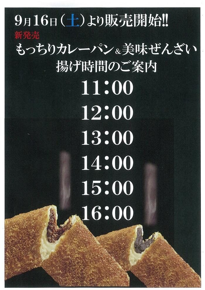 9月 絶品 カレーパン 時間.jpg