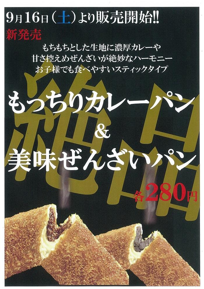 9月 絶品 カレーパン.jpg