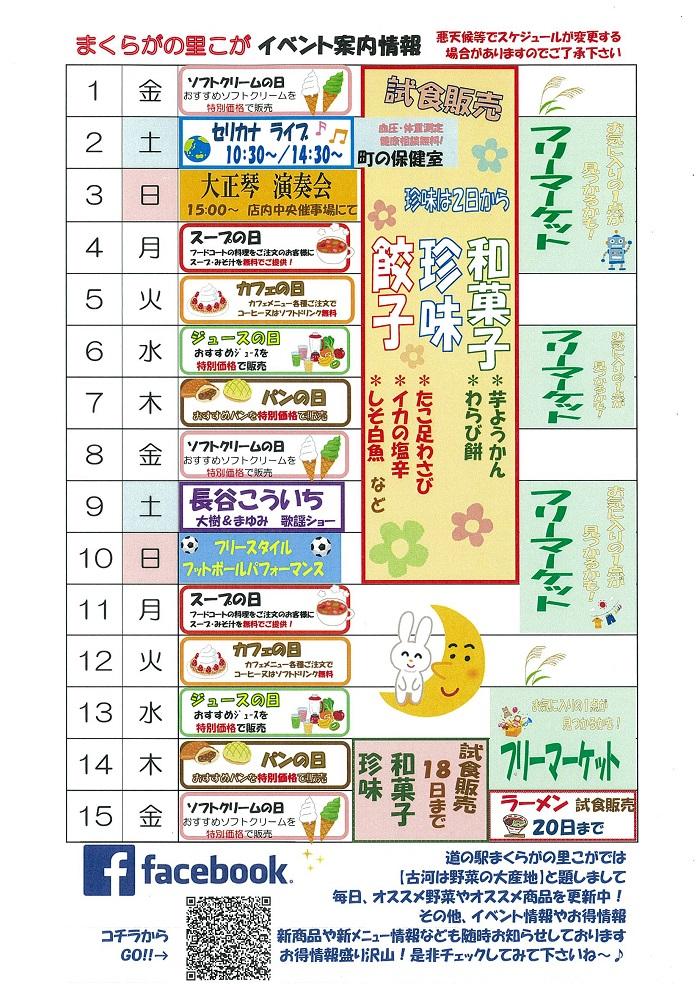 9月前半イベントカレンダー.jpg
