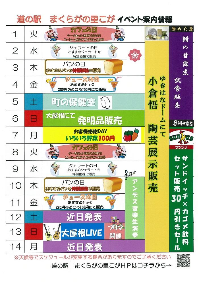 1日?イベントカレンダー.jpg