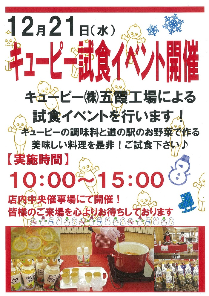 12月キューピー試食イベント.jpg