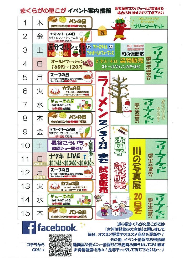 2月前半イベントカレンダー.jpg