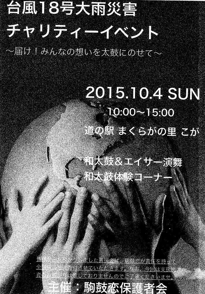 2015.10.4 駒鼓恋.jpg