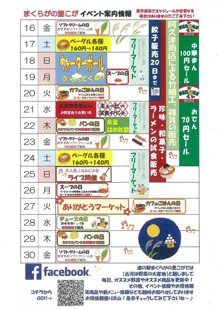 9月後半 イベントカレンダー.jpg